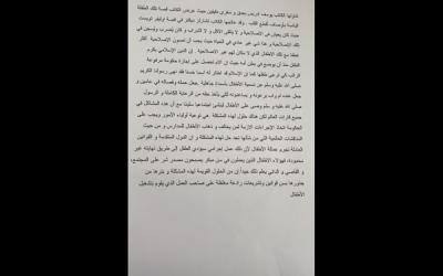 الصف التاسع لغة عربية Arabic G9