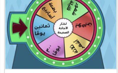 MYP G8 Arabic :