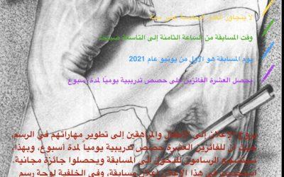 Arabic MYP:advertising and media الدعايا والأعلام